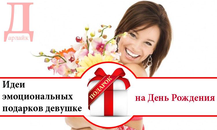 Идеи эмоциональных подарков девушке на день рождения