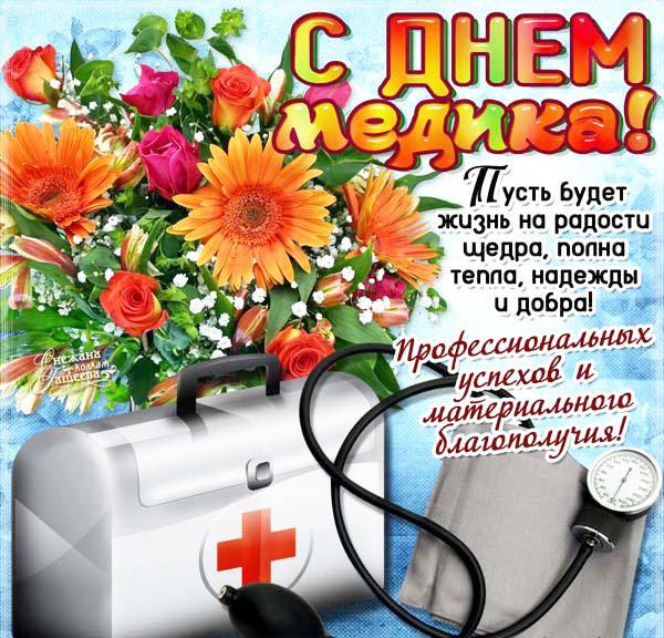 Открытка-поздравление на день медицинского работника