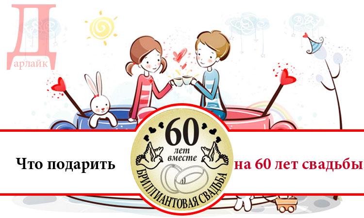 Что подарить на 60 лет совместной жизни - бриллиантовую свадьбу