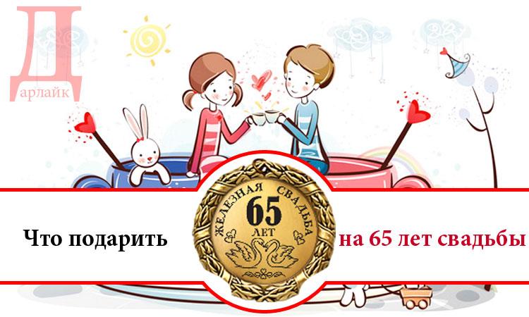 Что подарить на 65 лет совместной жизни - железную свадьбу