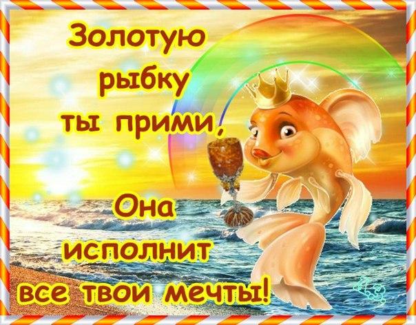 Поздравительная открытка с днём рыбака