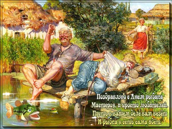 Старинная картинка с днём рыбака со словами