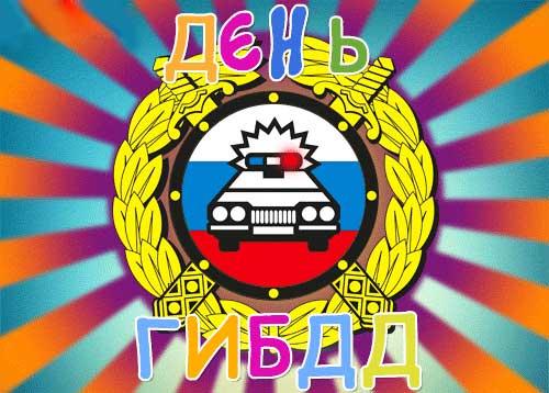 Картинка-логотип на день ГИБДД