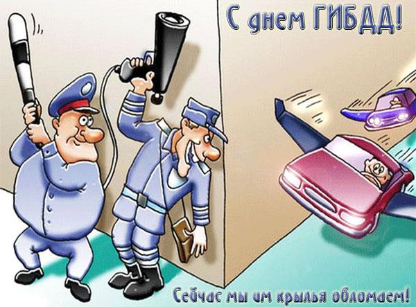 Смешная картинка с днём ГИБДД