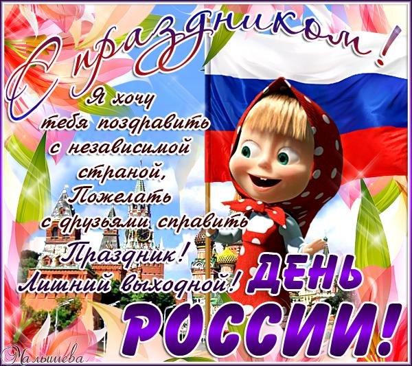 Прикольная картинка с днём России с поздравлением