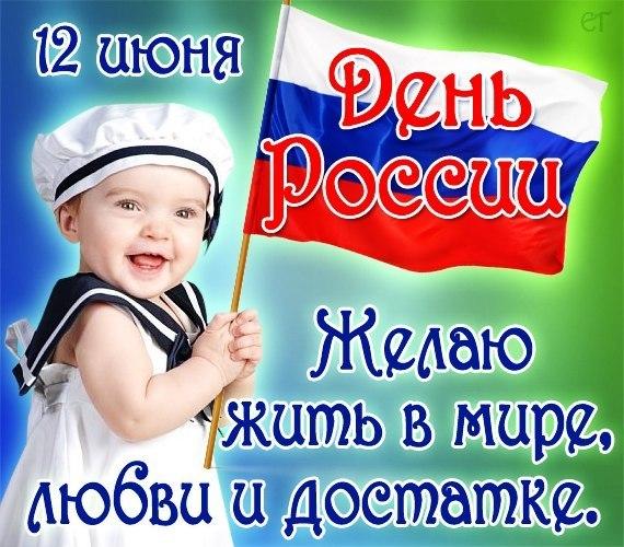 Поздравлением с днём России 12 июня картинкой