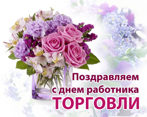 Открытка с букетом цветов на день работника торговли