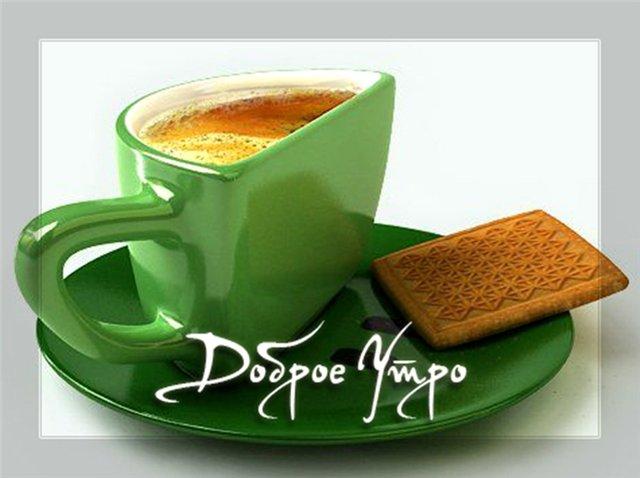 Простая открытка с чаем для мужчине доброе утро
