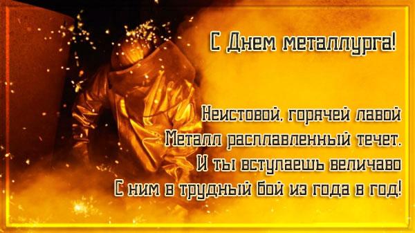 Поздравительная открытка с днём металлурга