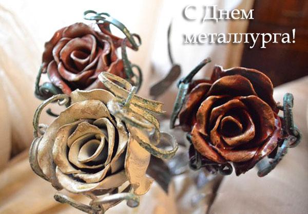 Открытка с цветами ко дню металлурга
