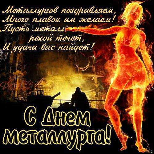 К дню металлурга поздравление