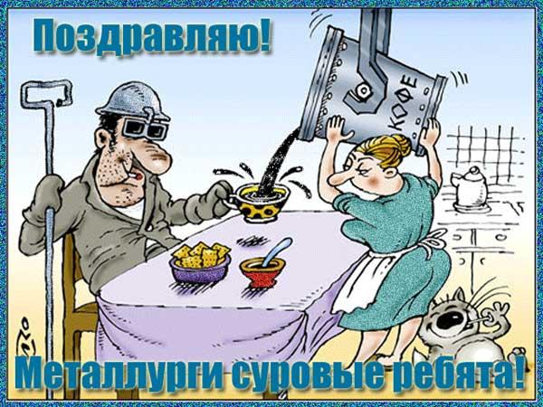 Прикольная открытка с днём металлурга
