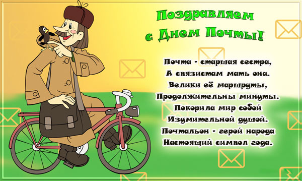 Поздравительная открытка с днем почты России
