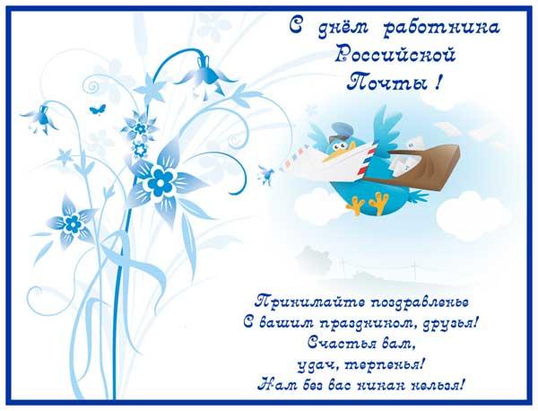 Красивая открытка с днём Российской почты