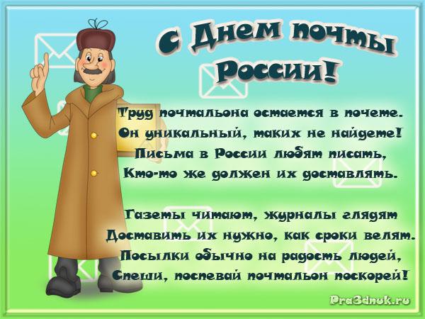 Открытка с днём почты России