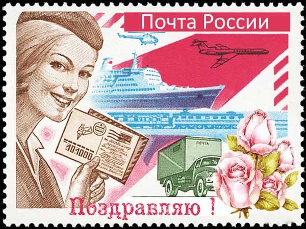 Старинная открытка с днём почты России