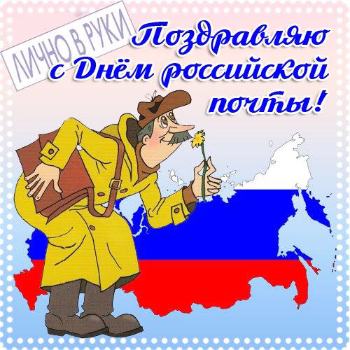 Поздравление с днём российской почты открыткой