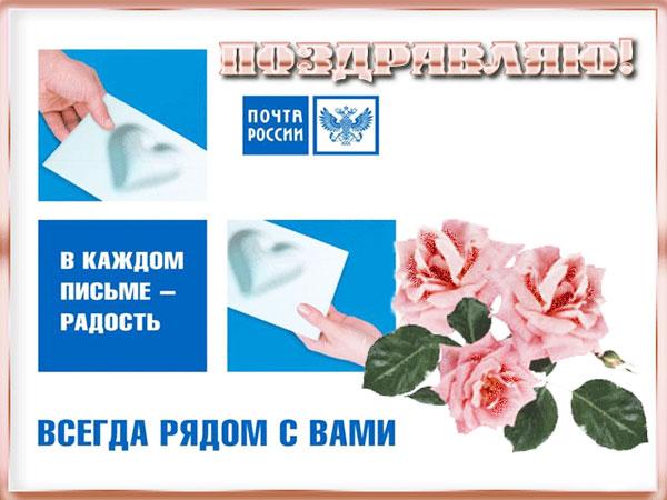 Бесплатная открытка с днём Почты России
