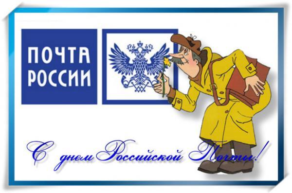 Открытка с днем российской почты