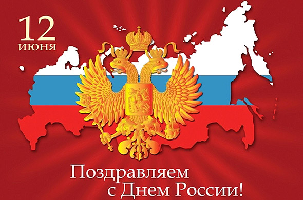 Открытка с поздравлением на 12 июня день России