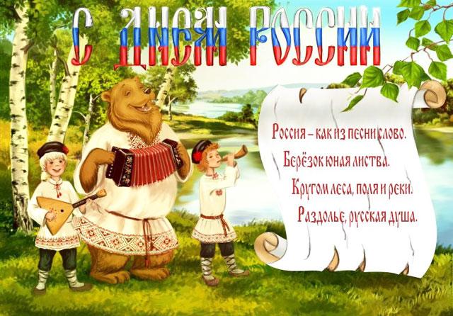 Поздравление с днём России открыткой