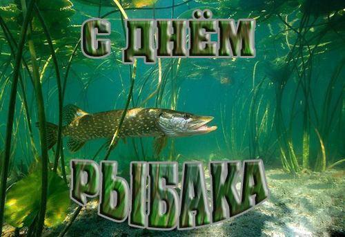 Простая открытка с днём рыбака со щукой