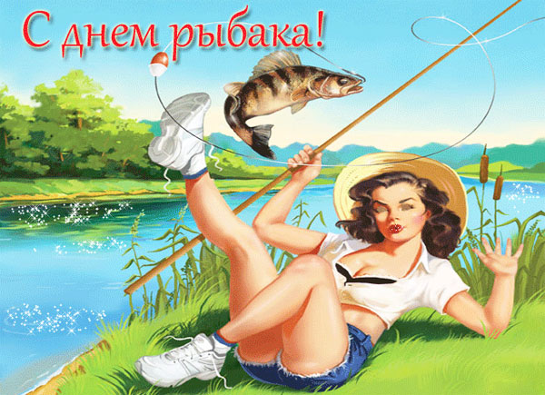 Прикольная открытка с днём рыбака