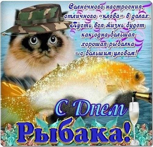 Поздравительная открытка с днем рыбака