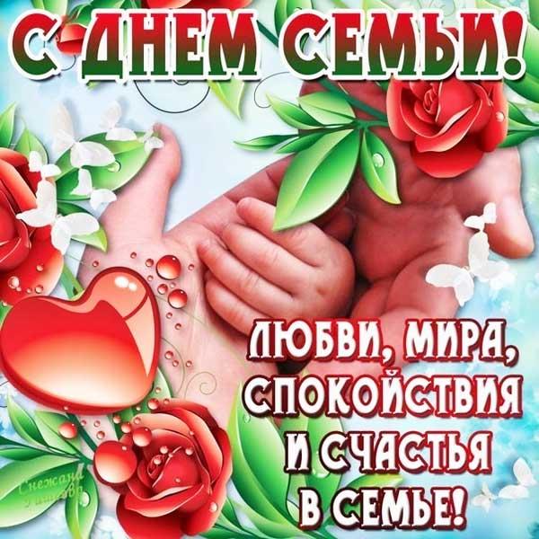 Яркая открытка с днём семьи, любви и верности с пожеланием