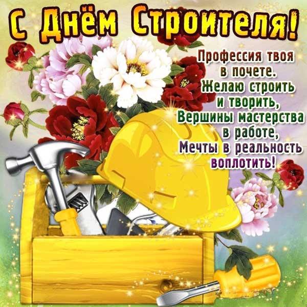 Красивая открытка с днём строителя