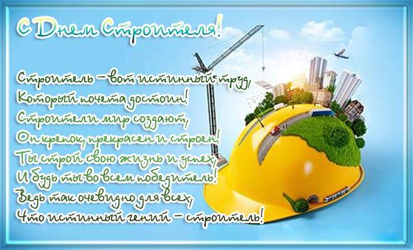Поздравление с днём строителя открыткой