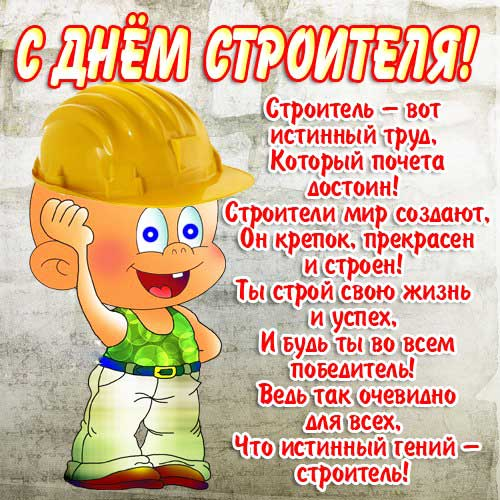 Поздравления с днем строителей своими словами 39