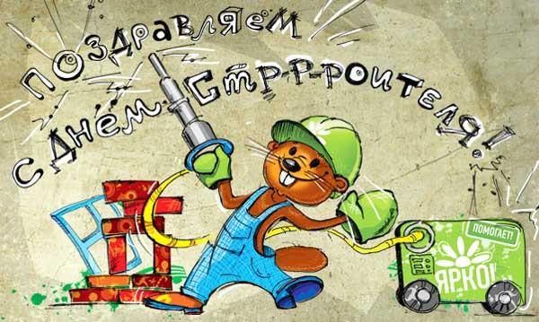 Прикольная открытка с днём строителя
