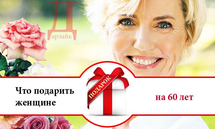 Что можно подарить женщине на день рождения 60 лет