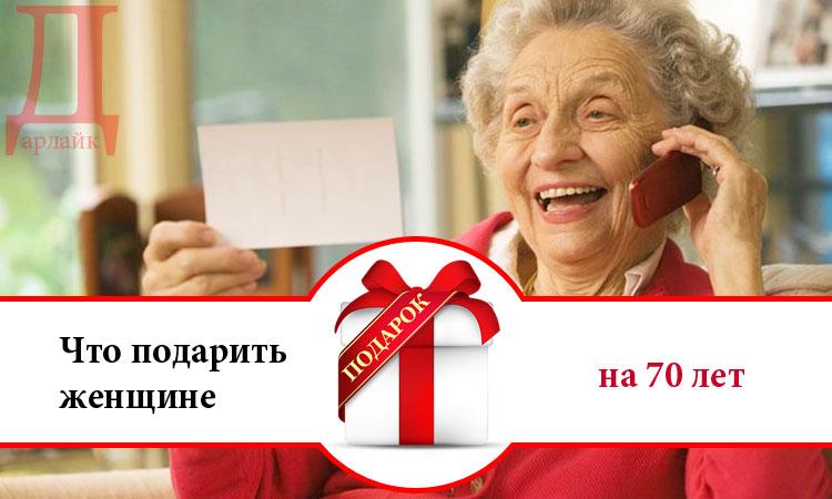 Что можно подарить женщине на 70 лет