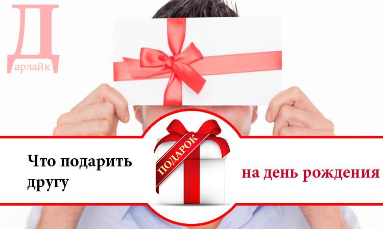 Что можно подарить другу на день рождения