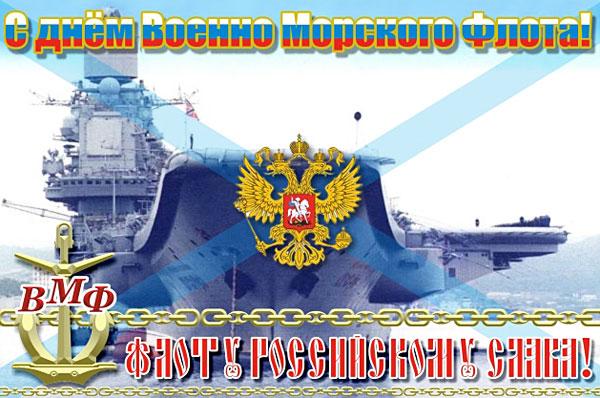 Картинка с Днём Военно-Морского флота