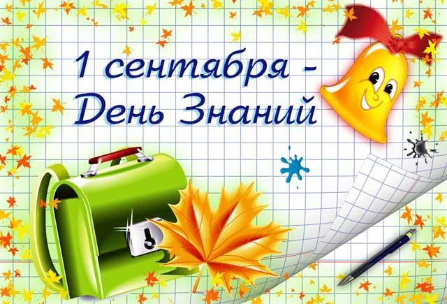 Открытка для ученика на 1 сентября с портфелем