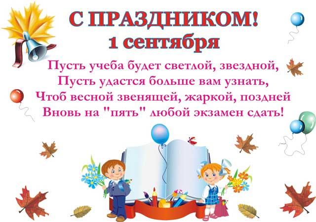 С праздником 1 сентября - открытка с пожеланием