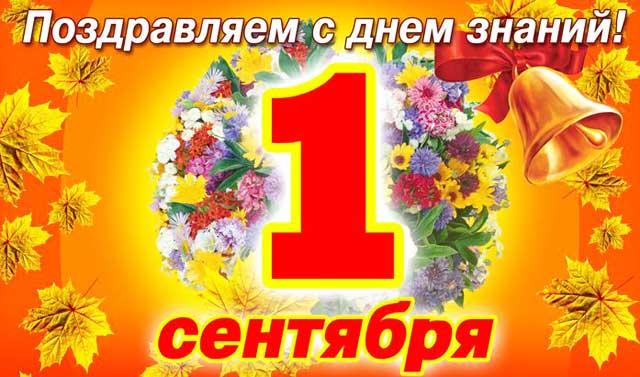 Поздравление с 1 сентября открыткой