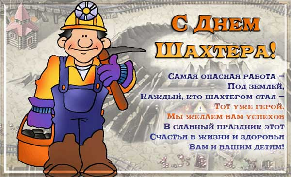 Открытка с днём шахтёра со словами