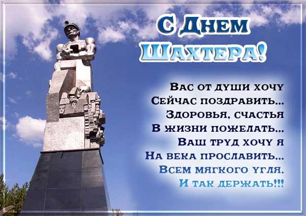 С днём шахтёра - поздравления открыткой