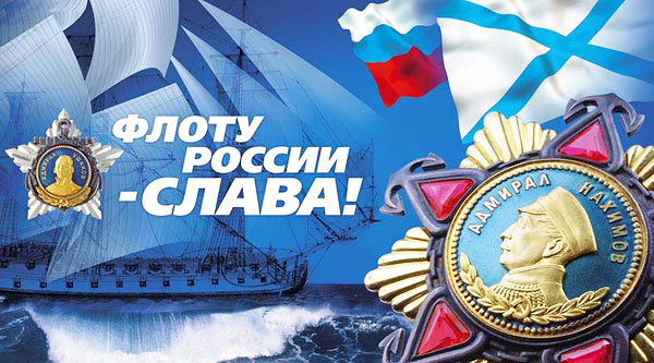 Открытка - Флоту России слава