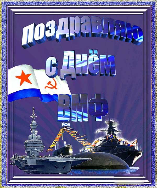 Красивая открытка поздравляю с днём ВМФ