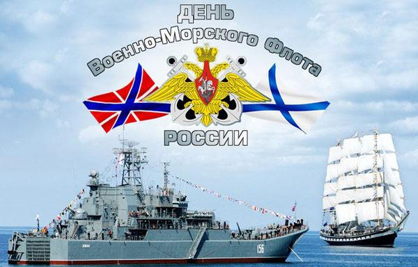 Открытка с днём Военно-Морского Флота России