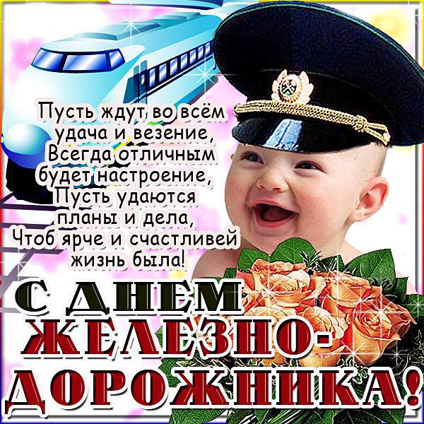 Милая открытка на день железнодорожника