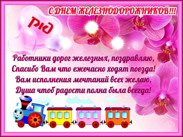 Красивая открытка с днём железнодорожника