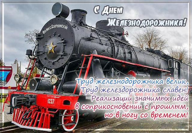 Открытка с поздравлением на день железнодорожника