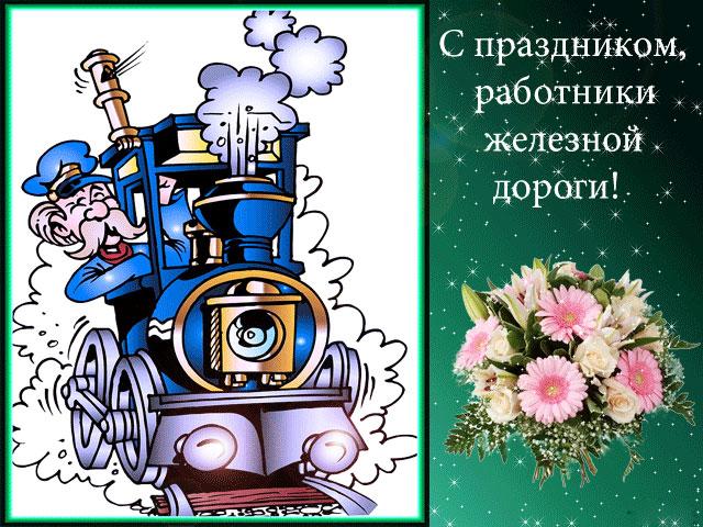 Смешная открытка с днём железнодорожника