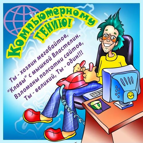 Поздравительная картинка с днём программиста